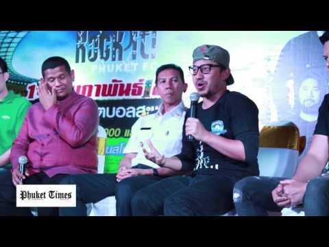 ภูเก็ตเอฟซี จัดงานแถลงข่าว คอนเสิร์ต Rock lt! for Phuket FC