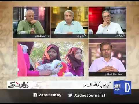 Zara Hat Kay - 17 April, 2018 - Dawn News