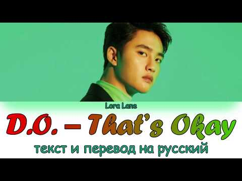 D.O. (EXO) – That's Okay ТЕКСТ и ПЕРЕВОД НА РУССКИЙ (color Coded Lyrics)