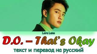 D.O. (EXO) – That's Okay ТЕКСТ и ПЕРЕВОД НА РУССКИЙ (color Coded Lyrics)