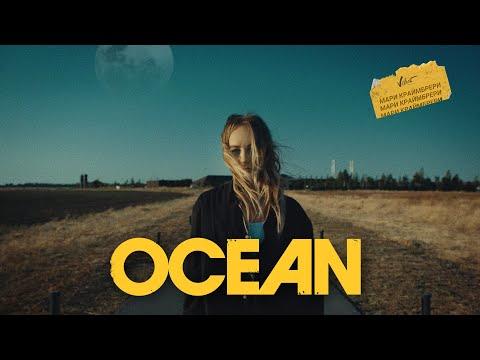 Мари Краймбрери - Океан