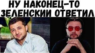 НУ НАКОНЕЦ-ТО ЗЕЛЕНСКИЙ ОТВЕТИЛ!