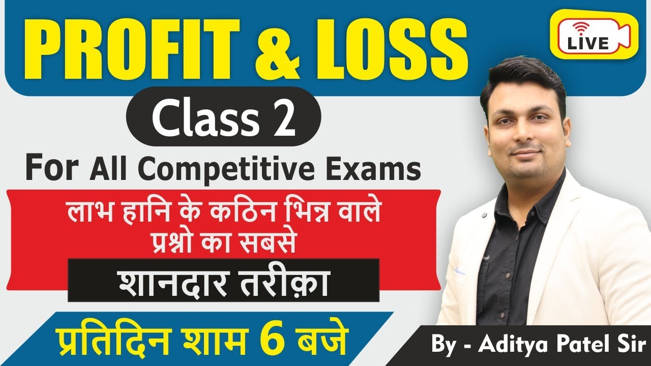 Profit And Loss Class 2 For All Competitive Exam | Everyday 6pm By Aditya Patel Sir
