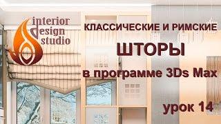 Классические и римские шторы в программе 3Ds Max - урок №14