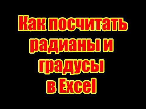 Как перевести радианы в градусы, а градусы в радианы используя Excel (Эксель)