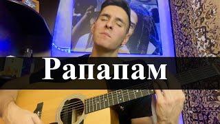 РАПАПАМ - Кавер под гитару без фильтров и обработки by Раиль Арсланов видео
