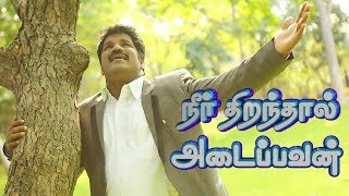 Neer Thiranthal Pr. Lucas Sekar | New Tamil Christian Songs