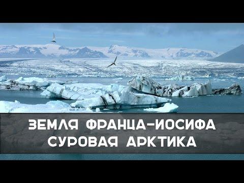 Суровая и красивая русская Арктика, полярные медведи и самые мощные ледоколы. Земля Франца-Иосифа