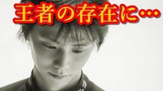 羽生結弦のいないGPFは…ファイナル制したネイサン・チェンが連覇達成しても素直に喜べない理由とは…#yuzuruhanyu 羽生結弦 動画 3