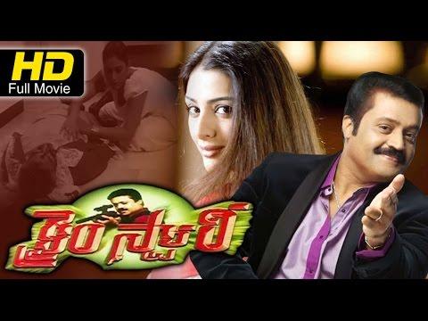 Crime Story Full Length Telugu HD Movie   #Crime Romance   Suresh Gopi, Tabu   New Telugu Upload
