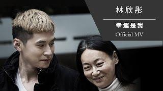 林欣彤 Mag Lam《幸運是我》[Official MV]