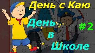 День с Каю - #2 День в Школе. Развивающая игра для малышей, обучающее видео, мультфильм.