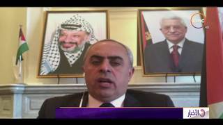 الأخبار - الفرا: حل الدولتين عديم الجدوى بدون الإعتراف بالحدود الفلسطينية