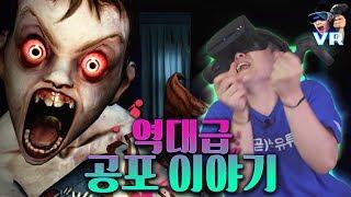 진짜 어그로 1도 없고 VR중에 제일 무서웠다 ㅠ - VR Face your fears - 겜브링(GGAMBRING)
