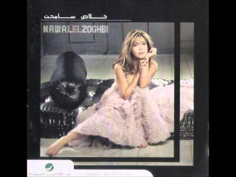 نوال الزغبي - ليه مشتقالك / Nawal Al Zoghbi - Leh Moshta2alek