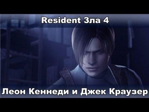 Resident Зла 4 - Часть 6 - Леон Кеннеди и Джек Краезур