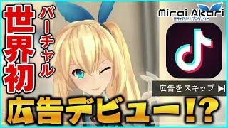 【Tik Tok】〇〇がうざい広告やってみた!【MiraiAkariProject#009】
