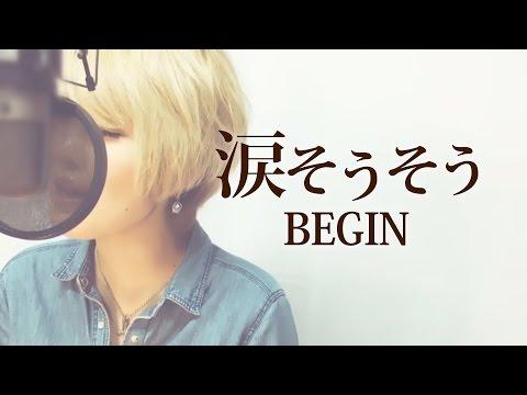 【066】涙そうそう/BEGIN (Full/歌詞付き) covered by SKYzART