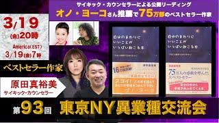 【#93東京NY会 】第93回東京NY異業種交流会LIVE