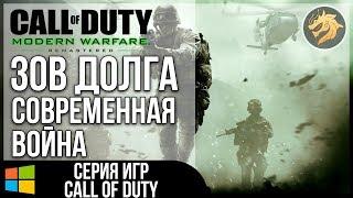 Call of Duty Modern Warfare Remastered / Зов Долга: Современная Война Ремастер | Полное прохождение