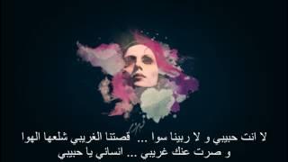 Fairouz - La inta Habiby - فيروز - لا انت حبيبي (lyrics)