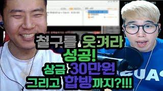 [아프리카TV BJ★임다★]실제상황) 철구를 웃겨라 성공! 상금30만원과 합방까지?!!!