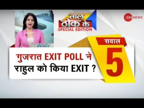 Taal Thok Ke: Gujarat Exit poll gives exit to Rahul Gandhi?