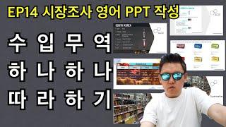 EP14 시장조사 영어 PPT 작성   수입무역 하나하…