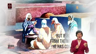The Word Exposed - First Reading (September 28, 2014) SL