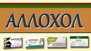 Желчегонный препарат АЛЛОХОЛ, предотвращающий образование камней.