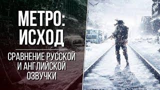 «Метро: Исход» — Актеры русской и английской озвучки   Сравнение озвучек Metro: Exodus (2019)