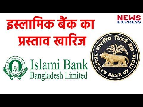 देश में नहीं खुलेगा ISLAMIC BANK, RBI का बड़ा फैसला
