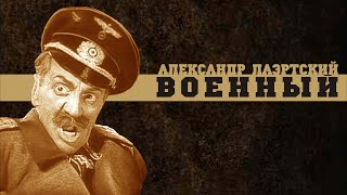 Александр Лаэртский. Военный.