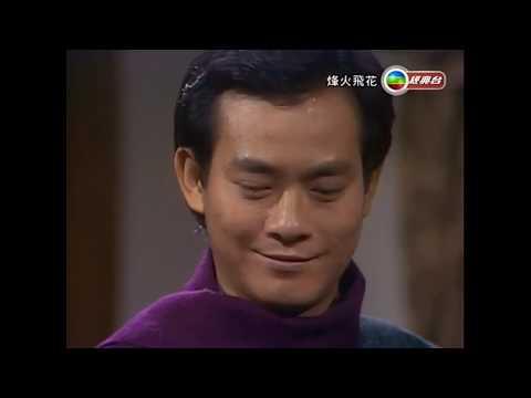 烽火飛花 國軍間諜李上校(汪東原)遭游擊隊擊斃 鄭少秋  趙雅芝 呂良偉