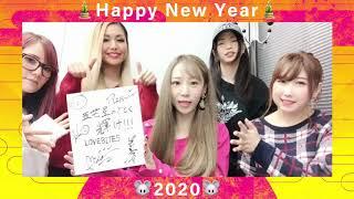 【LOVEBITES】新春メッセージ2020