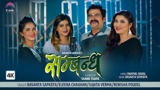 sambandha || Eleena Chauhan, Basanta Sapkota, Sujata Verma, Benisha Poudel || New Nepali Song