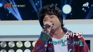 [희열팀] 슈가송 에메랄드 캐슬