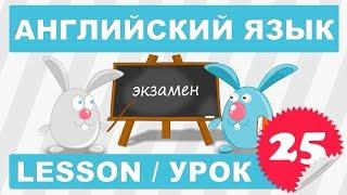 (SRp)Английский для детей и начинающих (Урок 25- Lesson 25)