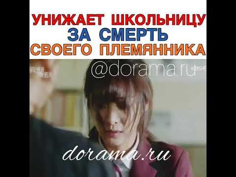 Унижает школьницу за смерть своего племянника Дорама «Любовь прекрасна, жизнь чудесна»