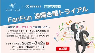 FanFun遠隔合唱トライアル2020/8/2【遠隔合唱ミックス完成版】Musik Engel × NTT西日本、テルウェル西日本