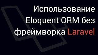 Использование ORM библиотеки Eloquent без фреймворка Laravel
