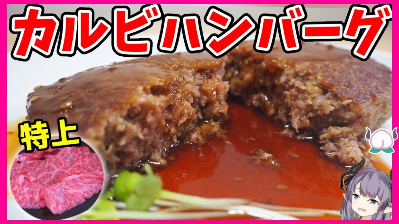 【初体験】特上カルビでハンバーク作ったら柔らかすぎて極上の味【焼肉】【VTuber/紫桃あのん】
