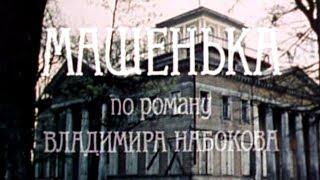 Машенька. Фильм. 1991
