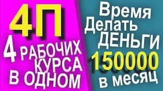 ПАРТНЕРСКИЕ ПРОГРАММЫ ДЛЯ ЗАРАБОТКА В  2018. СУПЕР ПАРТНЕРКИ 3.0
