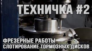видео Слотирование и перфорация тормозных дисков