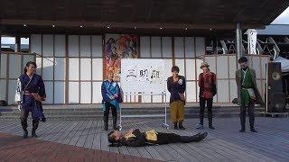 2018年の旅広場での最後のステージです 今年を振り返って、漢字一文字で表します 今回は、残りの3人(龍馬さん、ジョンさん、慎太郎さん)の一文字です.