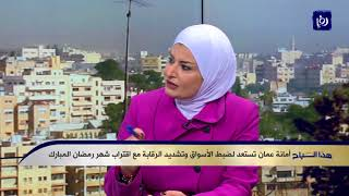 م. ميرفت المهيرات - أمانة عمّان تستعد لضبط الأسواق وتشديد الرقابة مع اقتراب شهر رمضان المبارك
