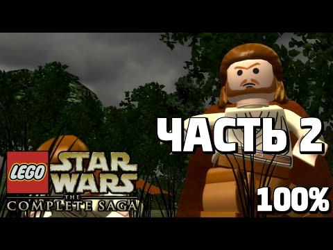 LEGO Star Wars: The Complete Saga 100% Прохождение - Часть 2 - ВТОРЖЕНИЕ НА НАБУ