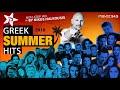 GREEK SUMMER HITS   ΡΥΘΜΟΣ 949   NON STOP MIX BY NIKOS HALKOUSIS mp4,hd,3gp,mp3 free download GREEK SUMMER HITS   ΡΥΘΜΟΣ 949   NON STOP MIX BY NIKOS HALKOUSIS