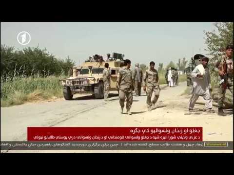 Afghanistan Pashto News 16.05.2018  د افغانستان خبرونه